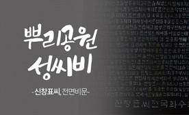뿌리공원 성씨비 (신창표씨,전면비문)