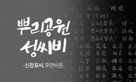 뿌리공원 성씨비 (신창표씨,후면비문)