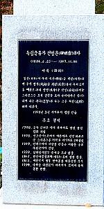 뿌리공원 성씨비 (담양전씨,좌측비문)