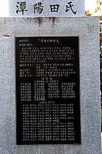 뿌리공원 성씨비 (담양전씨,후면비문)