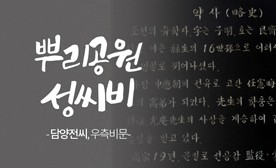 뿌리공원 성씨비 (담양전씨,우측비문)