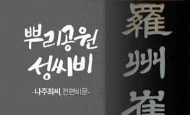 뿌리공원 성씨비 (나주최씨,전면비문)