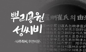 뿌리공원 성씨비 (나주최씨,후면비문)