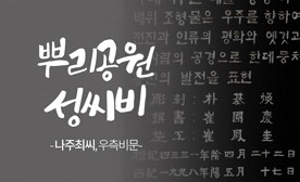뿌리공원 성씨비 (나주최씨,우측비문)