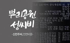 뿌리공원 성씨비 (신안주씨,전면비문)
