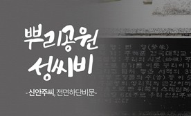 뿌리공원 성씨비 (신안주씨,전면하단비문)