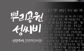 뿌리공원 성씨비 (신안주씨,후면비문)