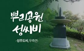 뿌리공원 성씨비 (성주도씨,우측면)