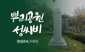뿌리공원 성씨비 (창녕조씨,우측면)