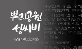 뿌리공원 성씨비 (창녕조씨,전면비문)