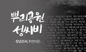 뿌리공원 성씨비 (창녕조씨,후면비문)