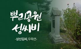 뿌리공원 성씨비 (상산김씨,우측면)