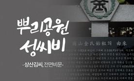 뿌리공원 성씨비 (상산김씨,전면비문)