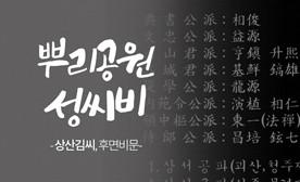 뿌리공원 성씨비 (상산김씨,후면비문)