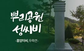 뿌리공원 성씨비 (흥양이씨,우측면)