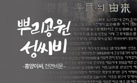 뿌리공원 성씨비 (흥양이씨,전면비문)