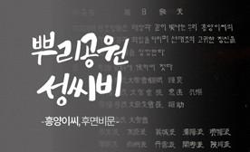 뿌리공원 성씨비 (흥양이씨,후면비문)