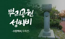 뿌리공원 성씨비 (수원백씨,우측면)