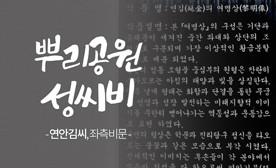 뿌리공원 성씨비 (연안김씨,좌측비문)