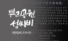 뿌리공원 성씨비 (연안김씨,후면비문)