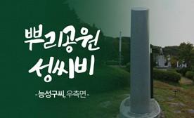 뿌리공원 성씨비 (능성구씨,우측면)