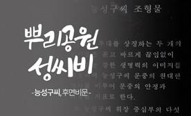 뿌리공원 성씨비 (능성구씨,후면비문)