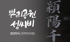 뿌리공원 성씨비 (영양천씨,전면하단비문)