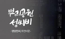 뿌리공원 성씨비 (영양천씨,후면비문)