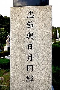 뿌리공원 성씨비 (전주최씨,좌측비문)