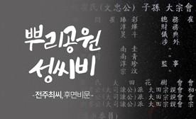 뿌리공원 성씨비 (전주최씨,후면비문)