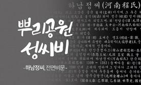 뿌리공원 성씨비 (하남정씨,전면비문)
