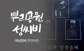 뿌리공원 성씨비 (하남정씨,후면비문)