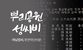 뿌리공원 성씨비 (하남정씨,후면하단비문)