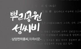 뿌리공원 성씨비 (남양 천하홍씨,좌측비문)