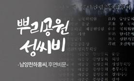 뿌리공원 성씨비 (남양 천하홍씨,후면비문)