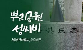 뿌리공원 성씨비 (남양 천하홍씨,우측비문)