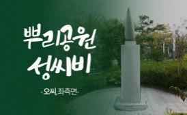 뿌리공원 성씨비 (오씨,좌측면)