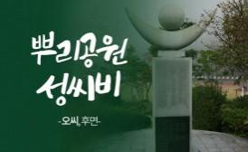 뿌리공원 성씨비 (오씨,후면)