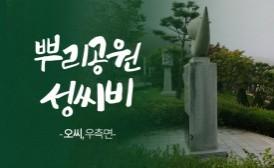 뿌리공원 성씨비 (오씨,우측면)