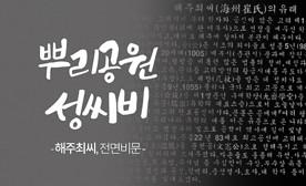 뿌리공원 성씨비 (해주최씨,전면비문)