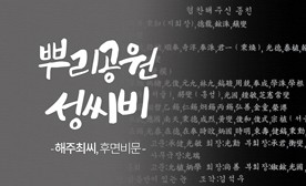 뿌리공원 성씨비 (해주최씨,후면비문)