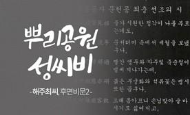 뿌리공원 성씨비 (해주최씨,후면비문2)