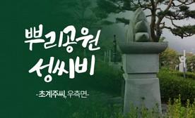 뿌리공원 성씨비 (초계주씨,우측면)