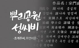 뿌리공원 성씨비 (초계주씨,후면비문)