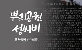 뿌리공원 성씨비 (풍천임씨,전면비문)