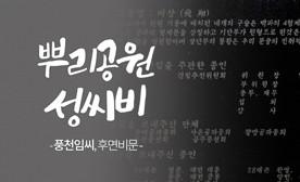 뿌리공원 성씨비 (풍천임씨,후면비문)