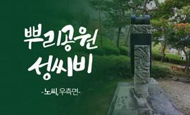 뿌리공원 성씨비 (노씨,우측면)