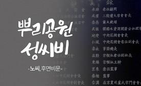 뿌리공원 성씨비 (노씨,후면비문)