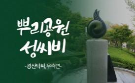 뿌리공원 성씨비 (광산탁씨,우측면)