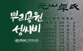 뿌리공원 성씨비 (광산탁씨,전면비문)